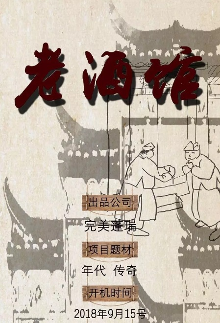 Old Tavern Poster, 老酒馆 2019 Chinese TV drama series