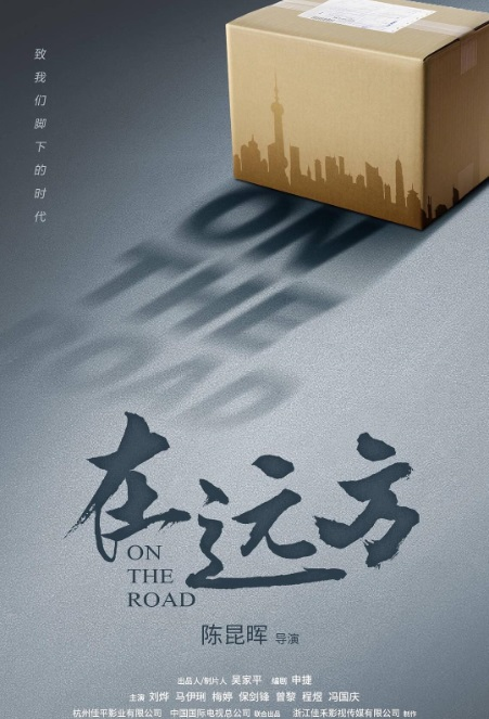 On the Road Poster, 在远方  2019 Chinese TV drama series