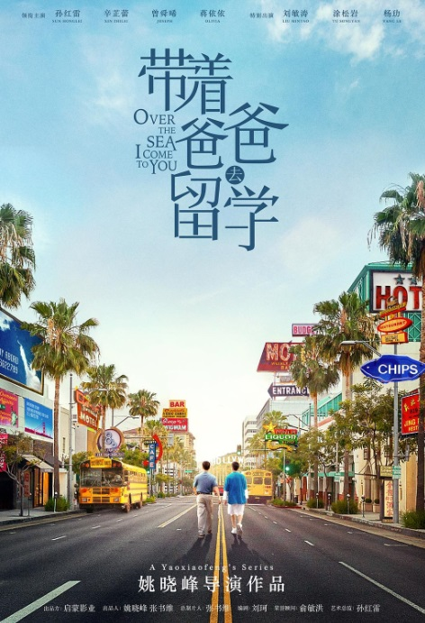 Over the Sea I Come to You Poster, 带着爸爸去留学 2019 Chinese TV drama series