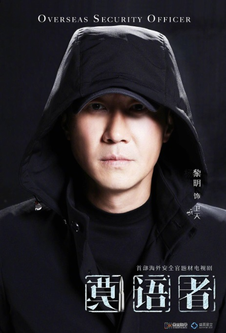 Overseas Security Officer Poster,  莫语者  2019 Chinese TV drama series