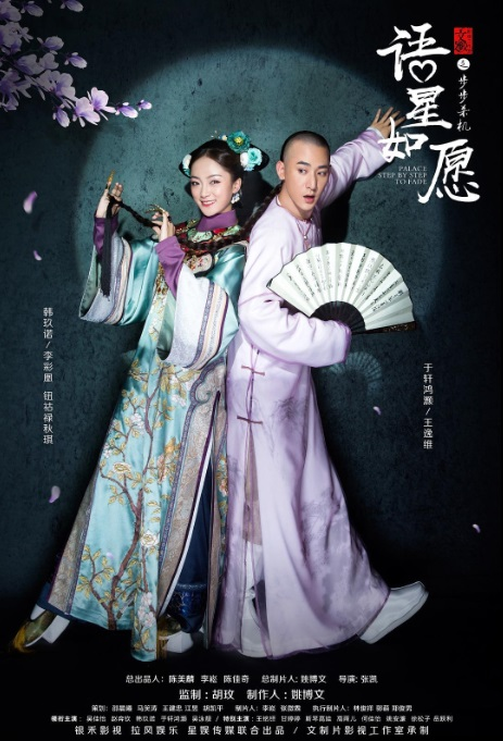 Palace Step by Step to Fade Poster, 语星如愿之步步杀机 2019 Chinese TV drama series