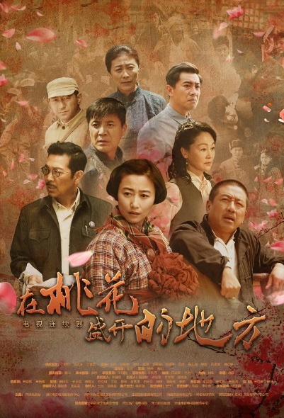 Peach Blossom Place Poster, 在桃花盛开的地方 2019 Chinese TV drama series