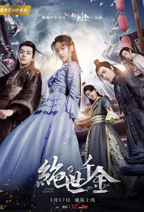 Peerless Daughter Poster, 绝世千金 2019 Chinese TV drama series