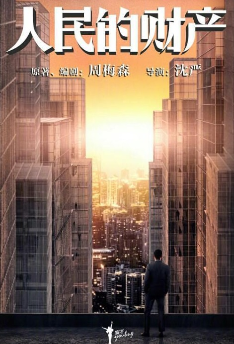 People's Property Poster, 人民的财产  2019 Chinese TV drama series