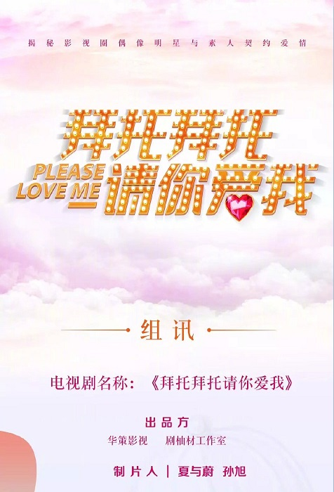 Please Love Me Poster, 拜托,请你爱我 2019 Chinese TV drama series