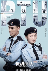 Police Tactical Unit Poster, 机动部队 2019 Chinese TV drama series
