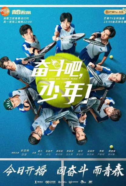 Prince of Tennis Poster, 奋斗吧,少年! 2019 Chinese TV drama series
