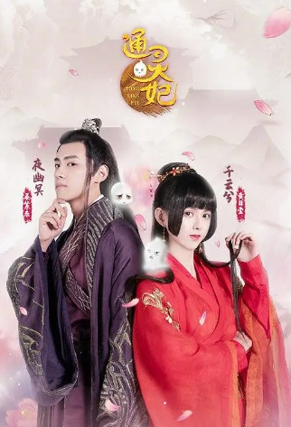 Psychic Princess Poster, 通灵妃 2019 Chinese TV drama series