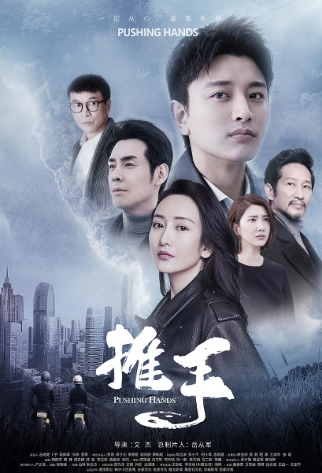Pushing Hands Poster, 推手 2019 Chinese TV drama series