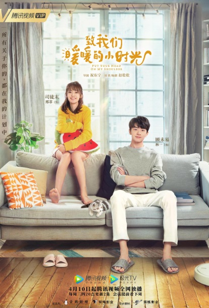 Put Your Head on My Shoulder Poster, 致我们暖暖的小时光 2019 Chinese TV drama series