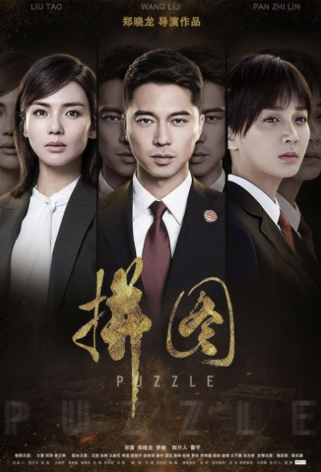Puzzle Poster, 拼图 2019 Chinese TV drama series