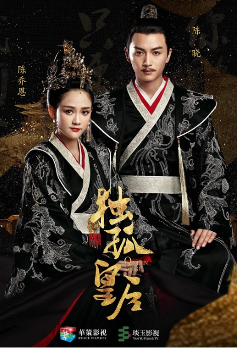 Queen Dugu Poster, 独孤皇后 2019 Chinese TV drama series