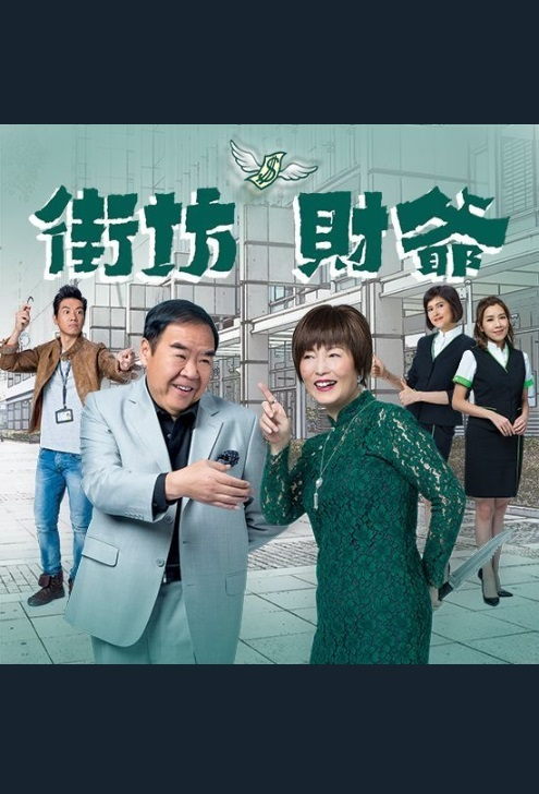 Rich Neighbour Poster, 街坊財爺 2019 Hong Kong TV drama series