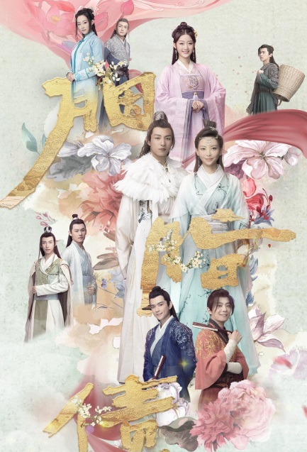 Rouge Debt Poster, 胭脂债 2019 Chinese TV drama series
