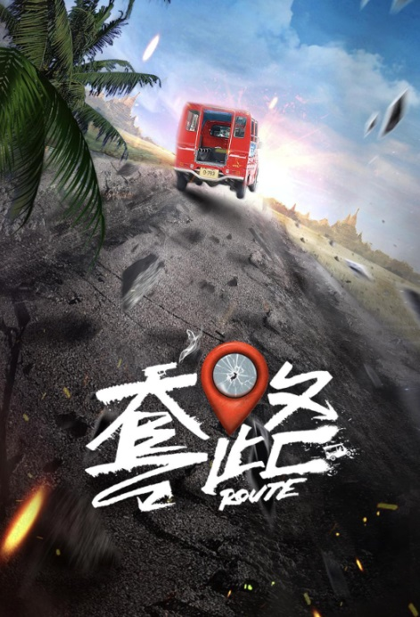 Route Poster, 套路 2019 Chinese TV drama series