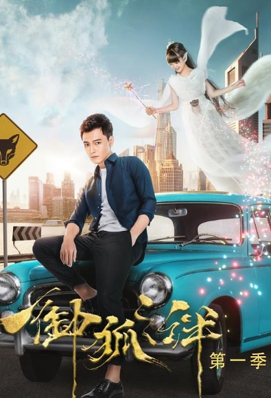 Royal Fox Poster, 御狐之绊 2019 Chinese TV drama series