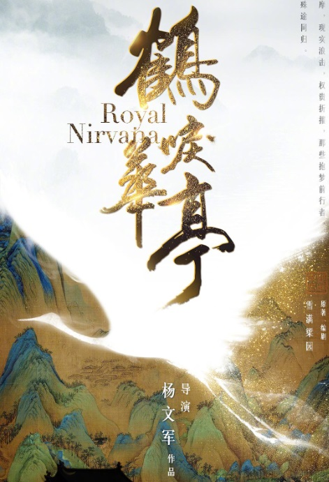 Royal Nirvana Poster, 鹤唳华亭 2019 Chinese TV drama series