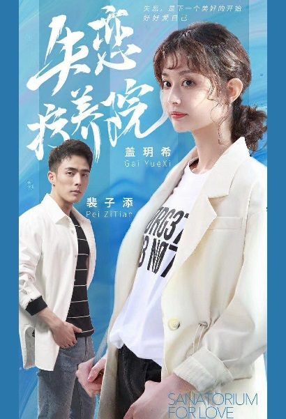 Sanatorium for Love Poster, 失恋疗养院 2019 Chinese TV drama series