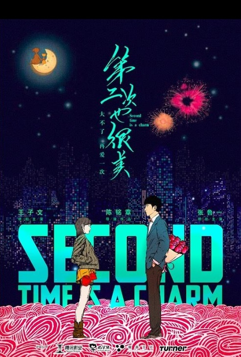 Second Time Is a Charm Poster, 第二次也很美 2019 Chinese TV drama series