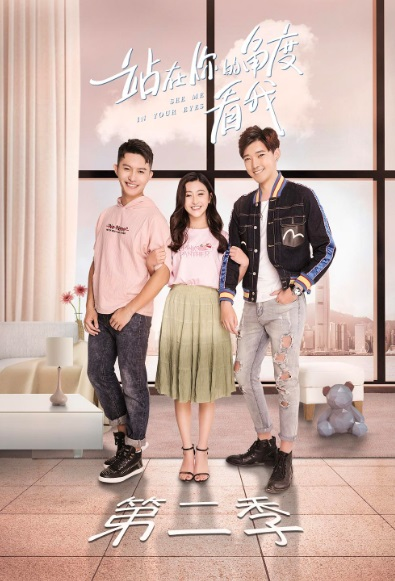 See Me in Your Eyes 2 Poster, 站在你的角度看我2 2019 Chinese TV drama series