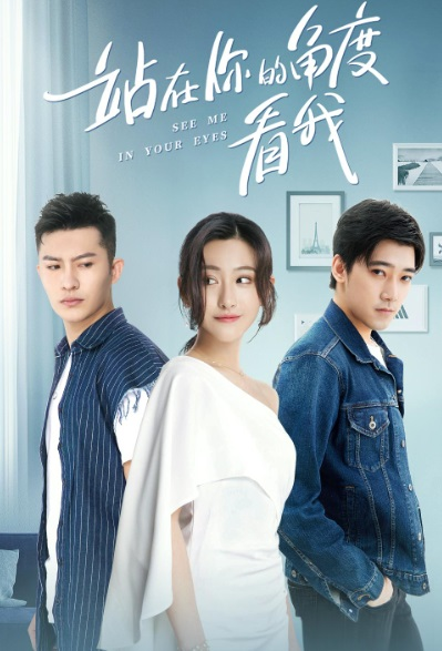 See Me in Your Eyes Poster, 站在你的角度看我 2019 Chinese TV drama series