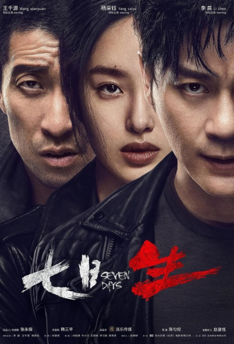 Seven Days Poster, 七日·生 2019 Chinese TV drama series
