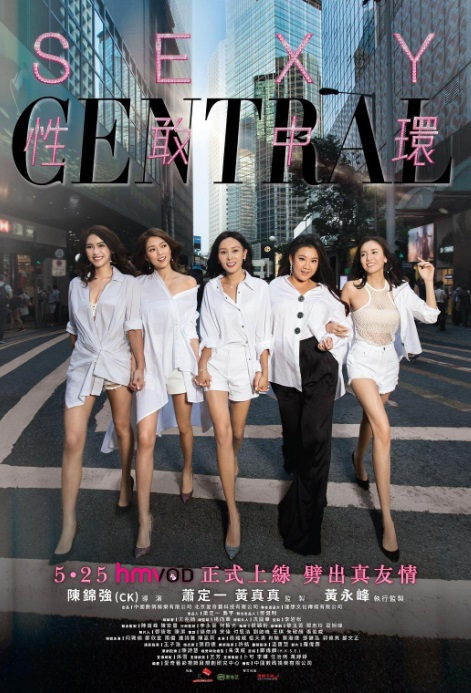 Sexy Central Poster,  性敢中環 2019 Chinese TV drama series