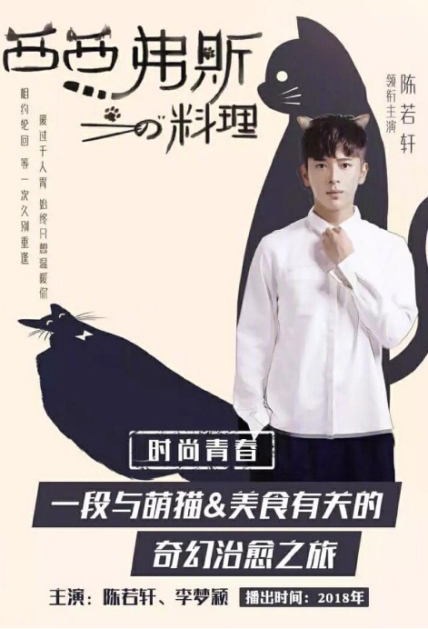 Sisyphus Poster, 西西弗斯的料理 2019 Chinese TV drama series
