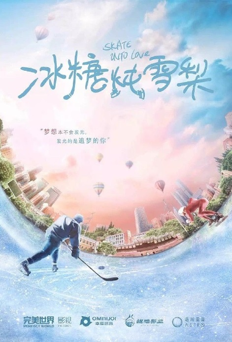 Skate into Love Poster, 冰糖炖雪梨 2019 Chinese TV drama series