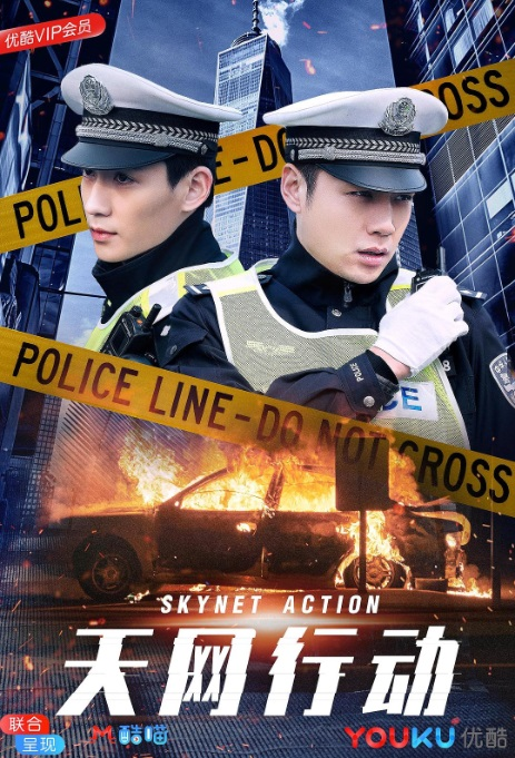 Skynet Action Poster, 天网行动 2019 Chinese TV drama series