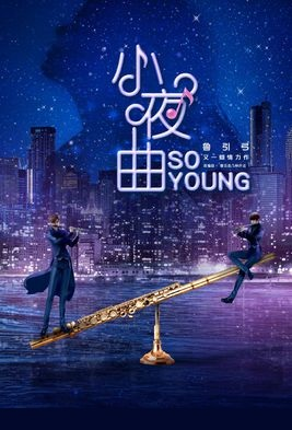 So Young Poster, 小夜曲 2019 Chinese TV drama series