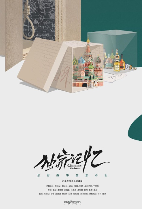 Somewhere Only We Know Poster, 独家记忆 2019 Chinese TV drama series
