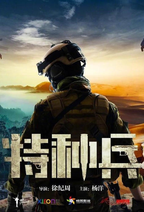 Special Forces Poster, 特种兵 2019 Chinese TV drama series
