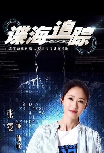 Spy Sea Tracking Poster, 谍海追踪 2019 Chinese TV drama series