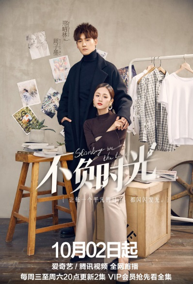 Standing in the Time Poster, 不负时光 2019 Chinese TV drama series