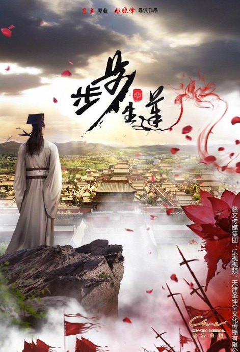Step by Step Lotus Poster, 步步生莲 2019 Chinese TV drama series
