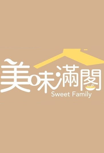 Sweet Family Poster, 美味滿閣 2019 Chinese TV drama series