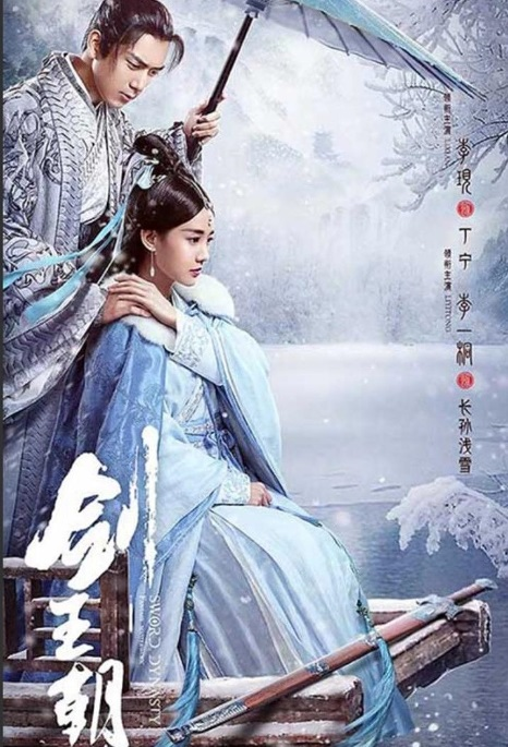 Sword Dynasty Poster, 剑王朝 2019 Chinese TV drama series