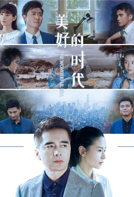 Symphony of the Era Poster, 美好的时代 2019 Chinese TV drama series