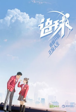 Tabble Tennis Poster, 追球  2019 Chinese TV drama series
