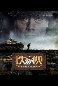 Tankman Poster, 铁家伙 2019 Chinese TV drama series