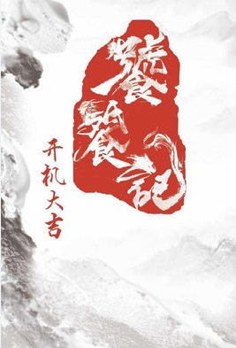 Taotie Poster, 饕餮记 2019 Chinese TV drama series