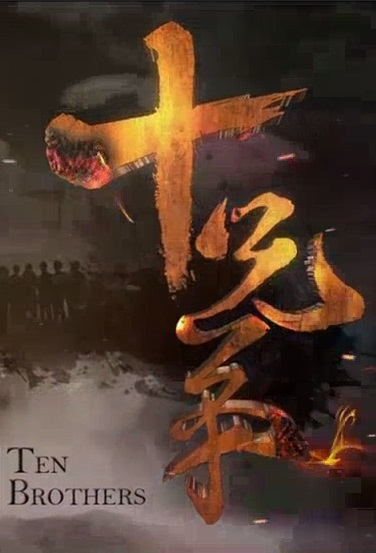 Ten Brothers Poster, 十兄弟 2019 Chinese TV drama series