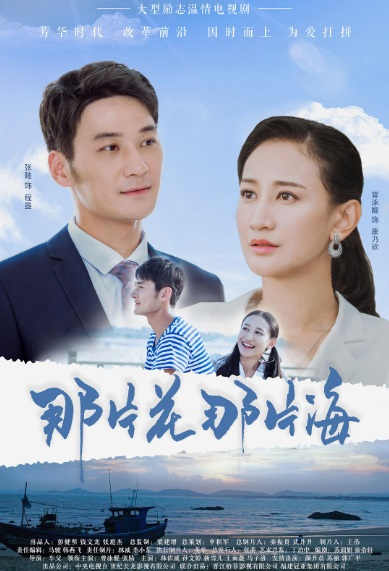 That Flower That Sea Poster, 那片花那片海 2019 Chinese TV drama series