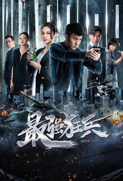 The Best Crazy Soldier Poster, 最强狂兵 2019 Chinese TV drama series