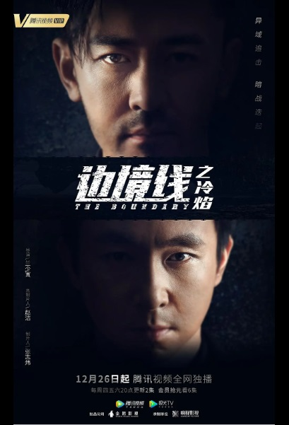 The Boundary Poster, 边境线之冷焰 2019 Chinese TV drama series