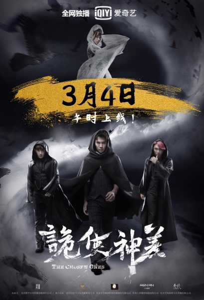 The Chosen Ones Poster, 诡使神差 2019 Chinese TV drama series