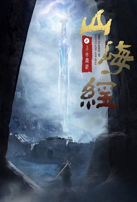The Classic of Mountains and Seas Poster, 山海经之上古密约 2019 Chinese TV drama series