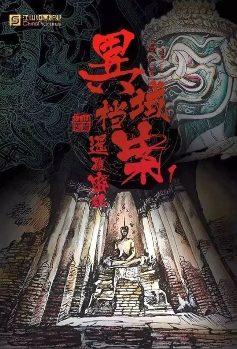 The Code of Siam Poster, 暹罗密码 2019 Chinese TV drama series
