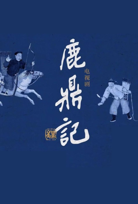 The Deer and the Cauldron Poster, 鹿鼎记 2019 Chinese TV drama series